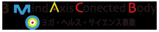 3 Mind Axisis Conected Body ヨガ・ヘルス・サイエンス事業