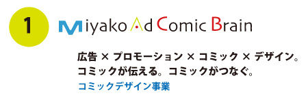 Miyako Ad Comic Brain 広告×プロモーション×コミック×デザイン。 コミックが伝える。コミックがつなぐ。 コミックデザイン事業