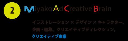 Miyako Ad Creative Brain イラストレーション×デザイン×キャラクター。 企画・編集。クリエイティブディレクション。 クリエイティブ事業